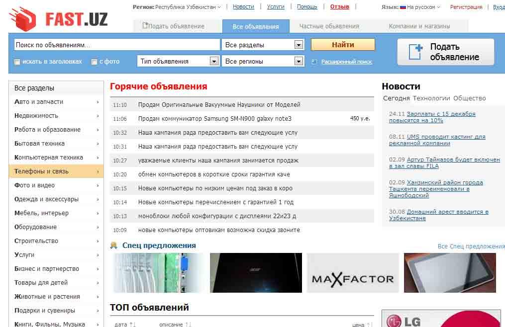 объявления о знакомствах в узбекистане
