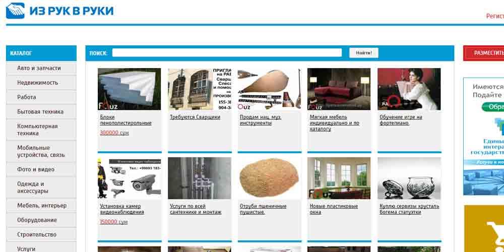 Подать бесплатное объявление узбекистане где можно дать объявление в газету в харькове адреса