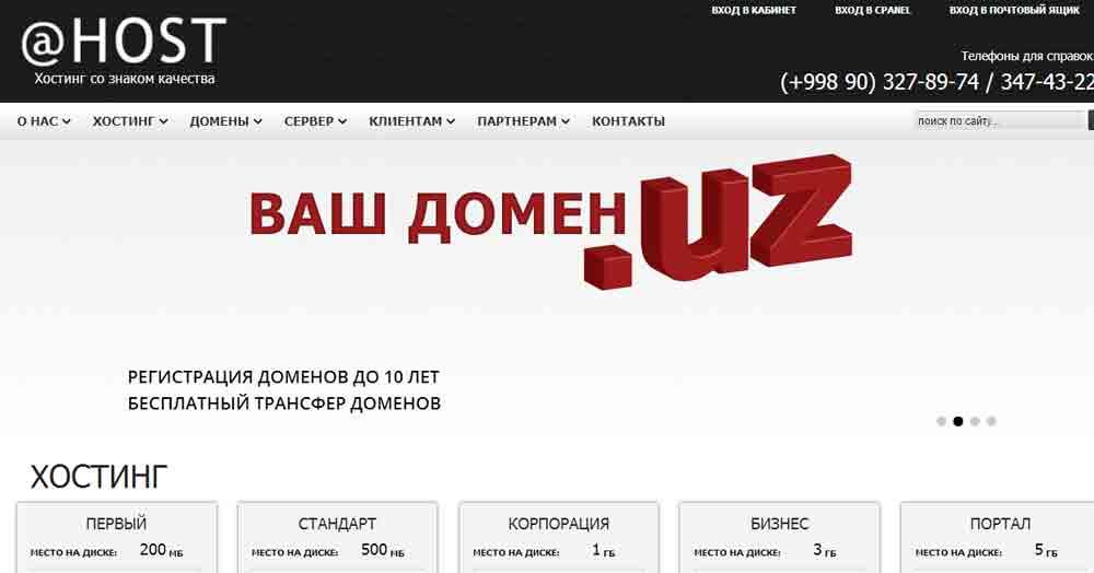 Хостинг провайдеры узбекистана создать прокси сервер на хостинге